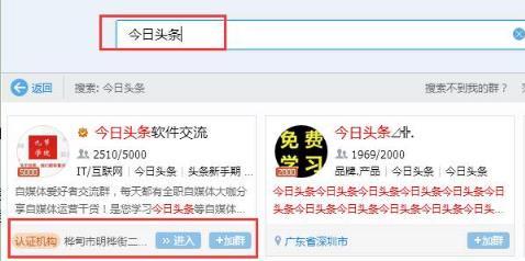 利用认证QQ群排名第一来引流 营销推广 第3张
