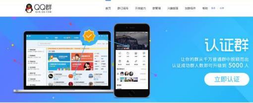 利用认证QQ群排名第一来引流 营销推广 第2张