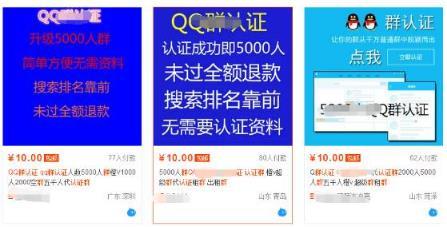 利用认证QQ群排名第一来引流 营销推广 第4张