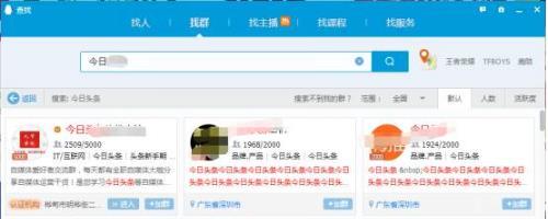 利用认证QQ群排名第一来引流 营销推广 第5张