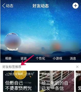 利用QQ空间标签吸精准粉丝 营销推广 第2张