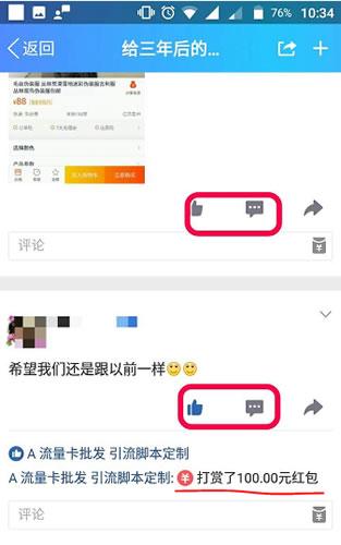 利用QQ空间标签吸精准粉丝 营销推广 第3张