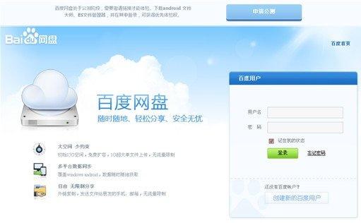 老版本百度网盘不让QQ登录了 好文分享