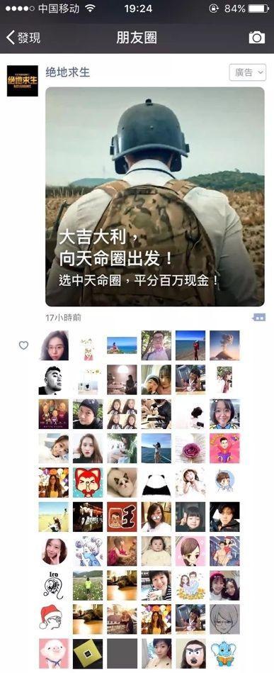 微信朋友圈营销的新尝试 营销推广 第2张