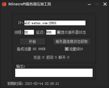 我的世界Minecraft服务器全版本压力测试炸服工具