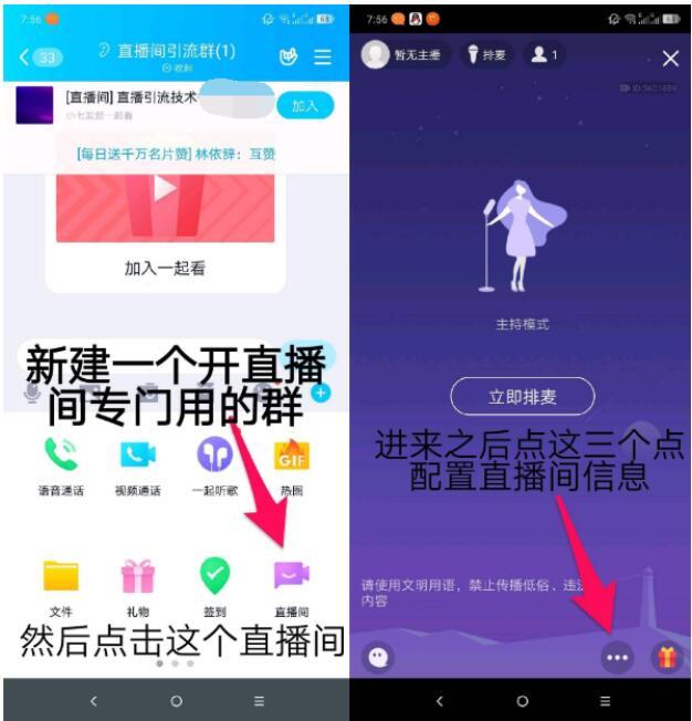 最新QQ直播引流技术解密