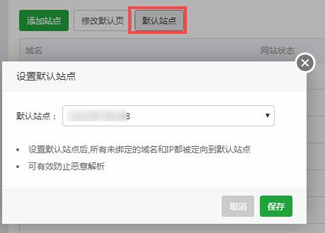 宝塔Linux面板Nginx环境下禁止ip访问(防恶意解析)教程